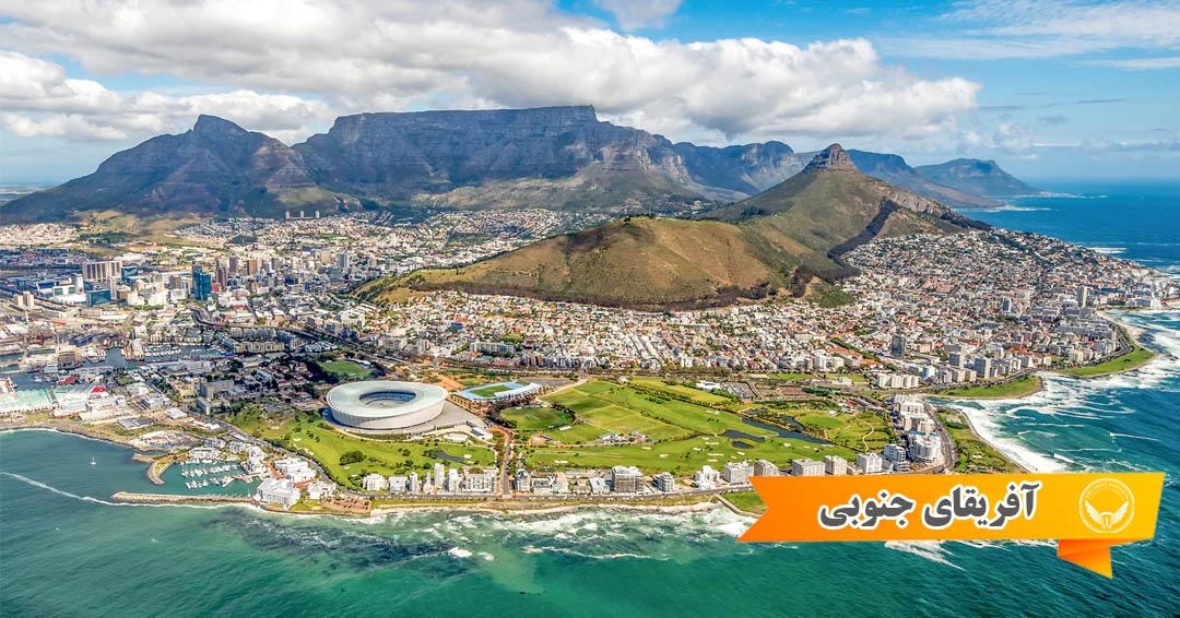 آفریقای جنوبی، سرزمین مادیبا