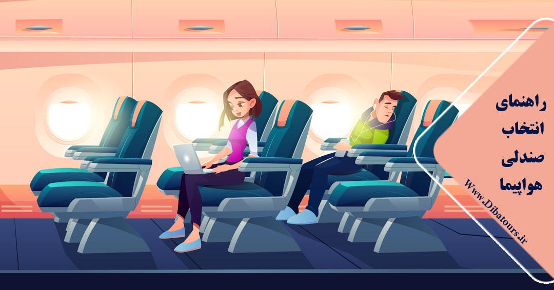 راهنمای انتخاب صندلی هواپیما
