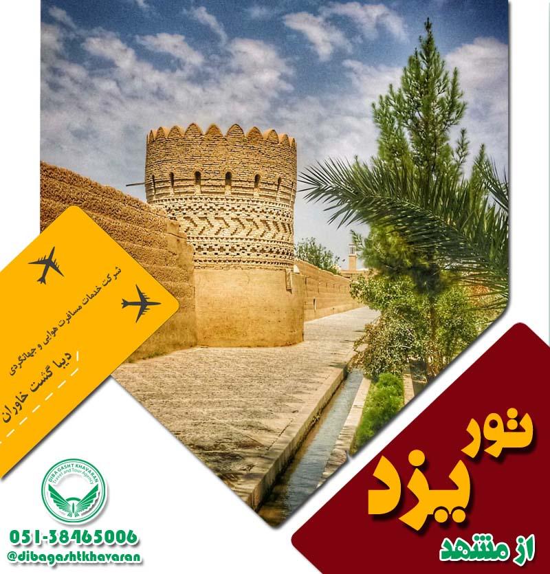 تور یزد از مشهد