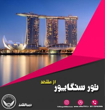 تور سنگاپور از مشهد