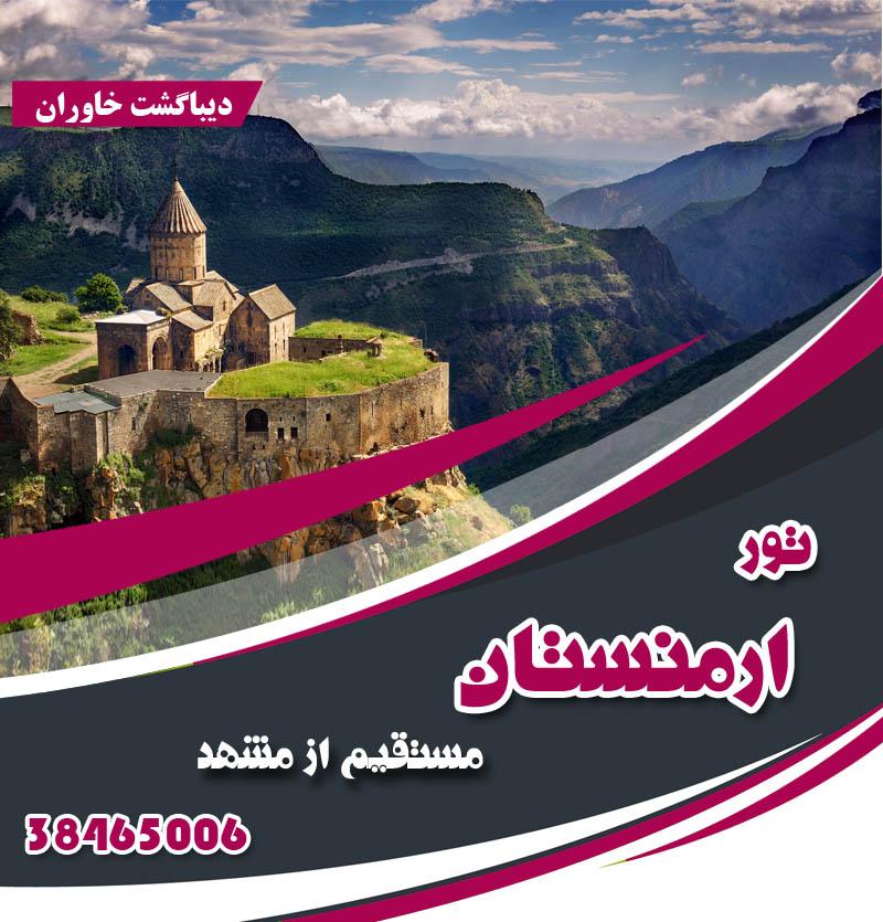 تور ارمنستان از مشهد