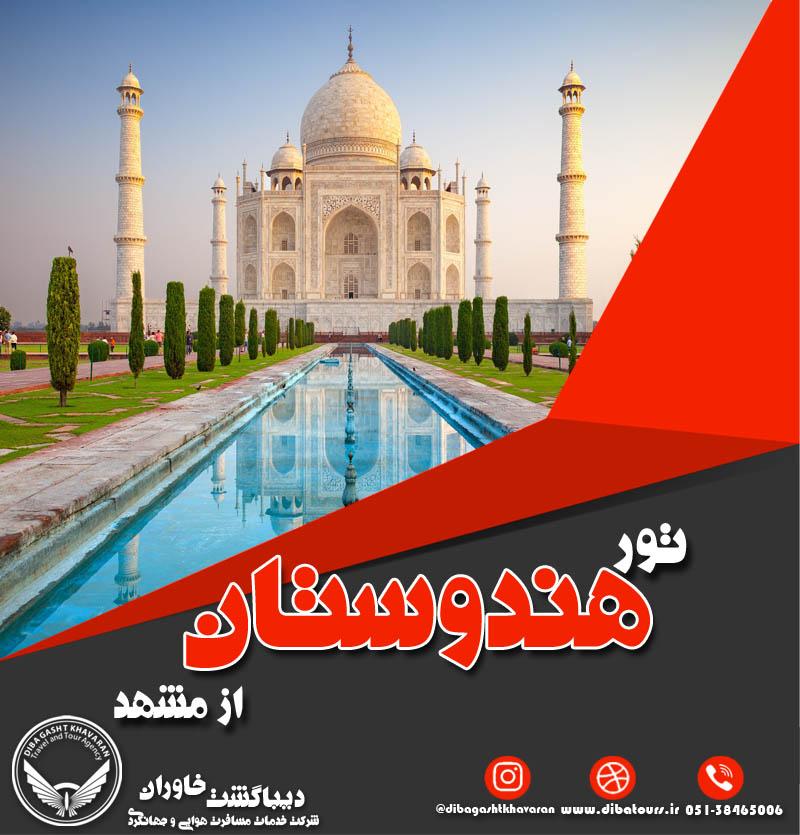 تور هند از مشهد